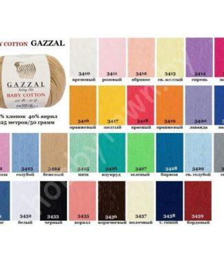 - GAZZAL Baby Cotton (Турция)