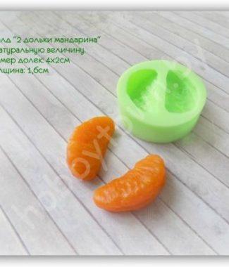 mold-2-dolki-mandarina-v-naturalnuyu-velichinu