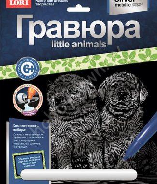 gravyura-little-animals-labradoryi